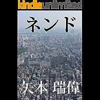 Nendo (Japanese Edition)