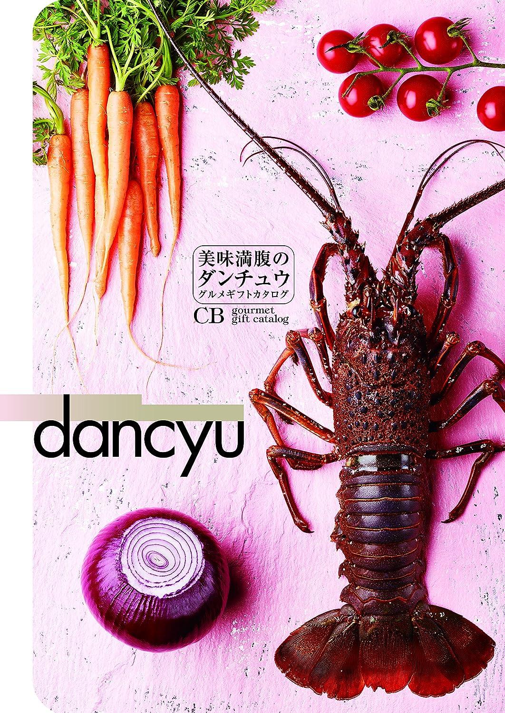 dancyu ダンチュウ グルメギフトカタログ CBコース (風呂敷包み/市松) B07F9MH552 (風呂敷包み/市松) (風呂敷包み/市松)