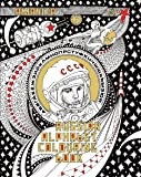 Russian Alphabet Colouring Book (Colouring Books)