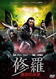 修羅:黒衣の反逆 [DVD]