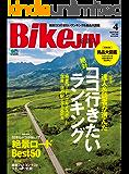BikeJIN/培倶人(バイクジン) 2018年4月号 Vol.182[雑誌]
