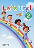 Let's Try! 2―新学習指導要領対応小学校外国語活動教材