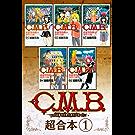 C.M.B.森羅博物館の事件目録 超合本版(1) (月刊少年マガジンコミックス)