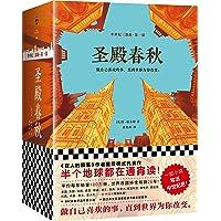 通宵小说大师肯·福莱特世纪三部曲:圣殿春秋(套装共3册)