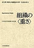 組織の<重さ>―日本的企業組織の再点検