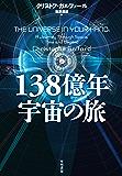 138億年宇宙の旅 (早川書房)