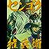 センゴク権兵衛(3) (ヤングマガジンコミックス)