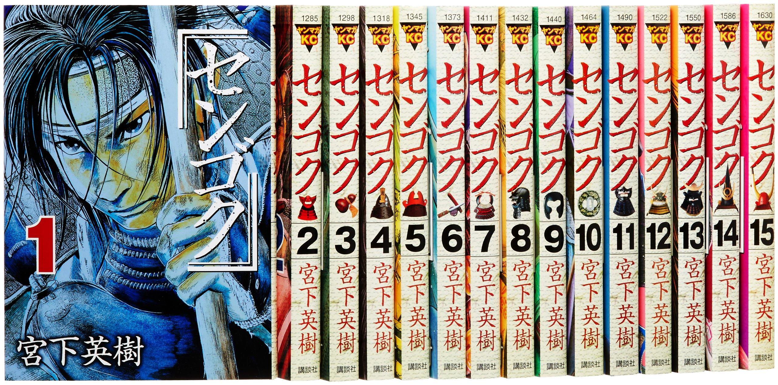 【漫画】 宮下英樹 <1〜15巻完結> センゴク天正記 【全巻セット】 【中古】