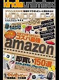 MONOQLO (モノクロ) 2020年 02月号 [雑誌]