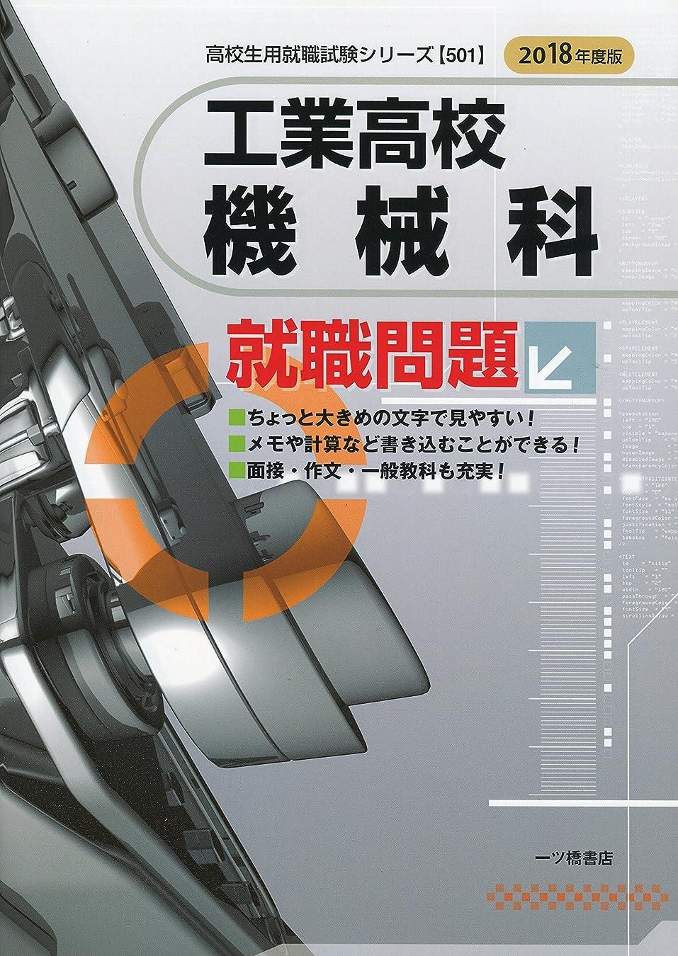 窒素ファランクス倫理的電気基礎1 (工業325)実教出版