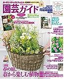 園芸ガイド 2019年 04月 春号