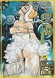 白い肉の舞踏 バレリーナ暗黒調教 (ワールドコミックスMAX)