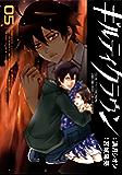 ギルティクラウン 5巻 (デジタル版ガンガンコミックス)