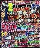 パチスロ実戦術DVD 2017年 7月号