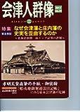 会津人群像34号