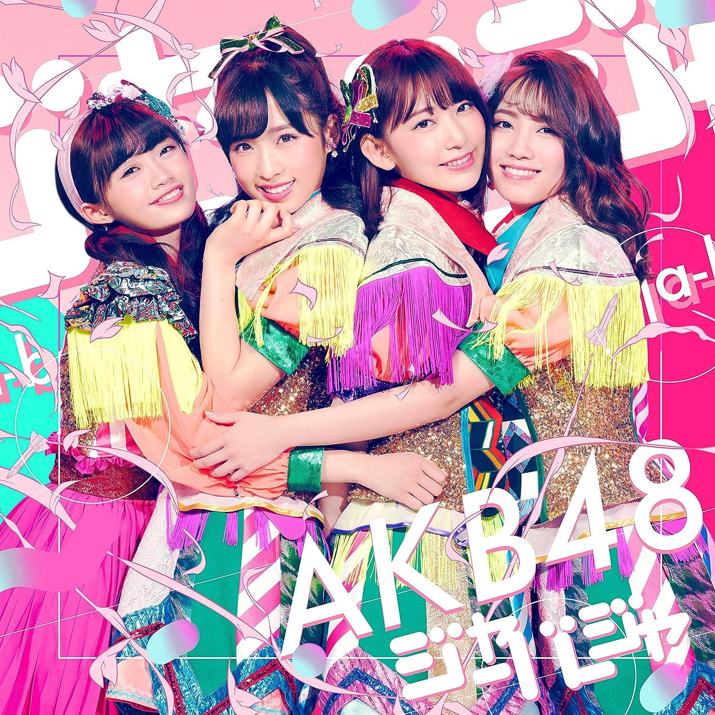 AKB48 国境のない時代(坂道AKB) - yo-hey | Compose