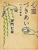 心霊づきあい (MF文庫ダ・ヴィンチ)