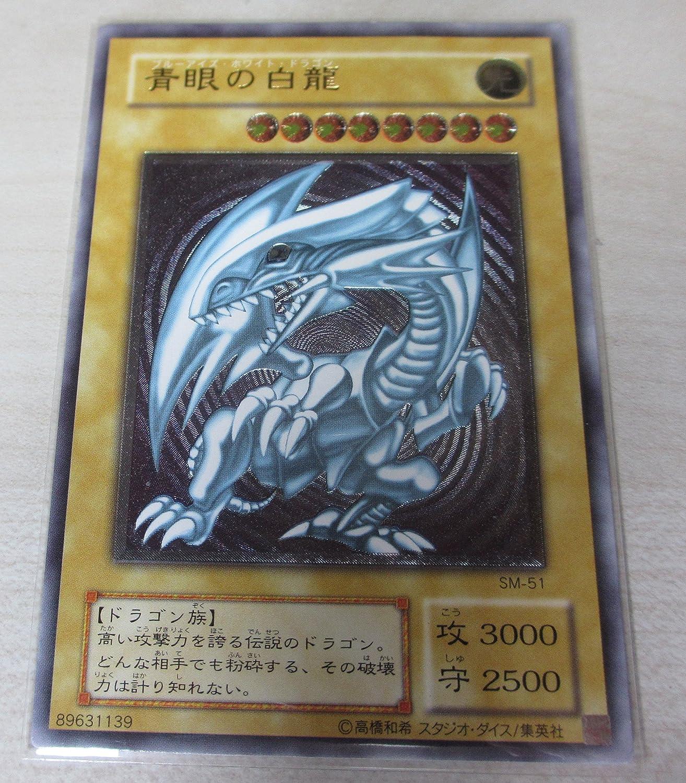 amazon com white dragon sagan sm 51 utr yu gi oh card blue eyes