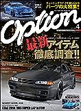 Option (オプション) 2018年 4月号 [雑誌]