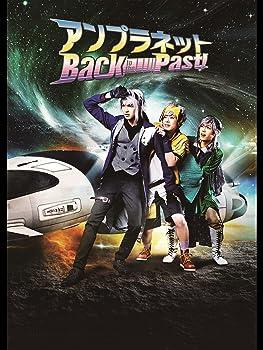 アンプラネット -Back to the Past!-