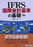 IFRS国際会計基準の基礎(第5版)