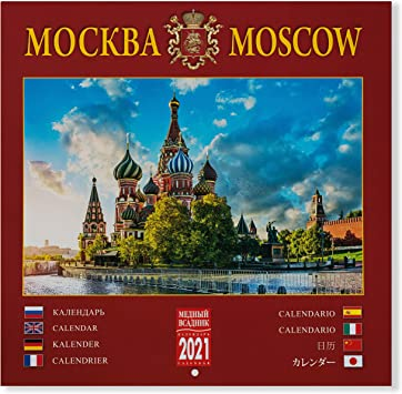 Wall Calendar Moscow for 2021, Size: 11.8x11.8 inches (30×30cm) 8