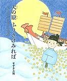 天の原 ふりさけみれば: 日本と中国を結んだ遣唐使・阿倍仲麻呂