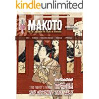 Makoto e-Zine #9: The Fun Japanese Not Found in Textbooks
