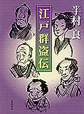 江戸群盗伝 (集英社文庫)