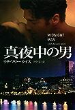 真夜中の男 ミッドナイトシリーズ (扶桑社BOOKSロマンス)