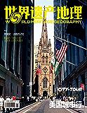美国城市行 世界遗产地理第38期