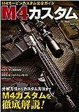 M4カスタム ~M4カービンカスタム完全ガイド~ (ホビージャパンMOOK 749)