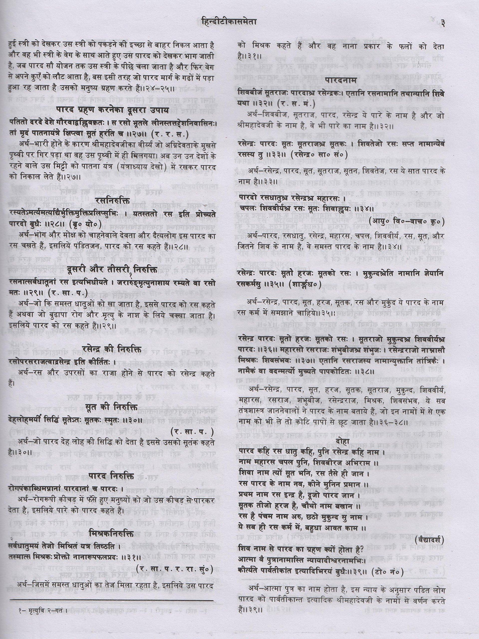Parad Samhita Hindi Pdf