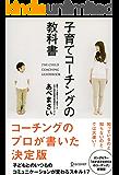 子育てコーチングの教科書