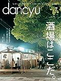 dancyu(ダンチュウ) 2017年7月号「酒場はここだ。」