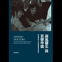 麻風醫生與巨變中國:後帝國實驗下的疾病隱喻與防疫歷史: Leprosy Doctors in China's Post-Imperial Experimentation: Metaphors of a Disease and Its Control (Traditional Chinese Edition)