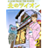 北のライオン(2) (モーニングコミックス)
