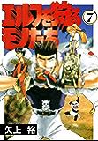 エルフを狩るモノたち(7) (電撃コミックス)