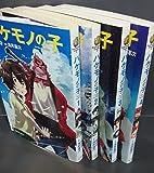 バケモノの子  コミック 全4巻 完結セット