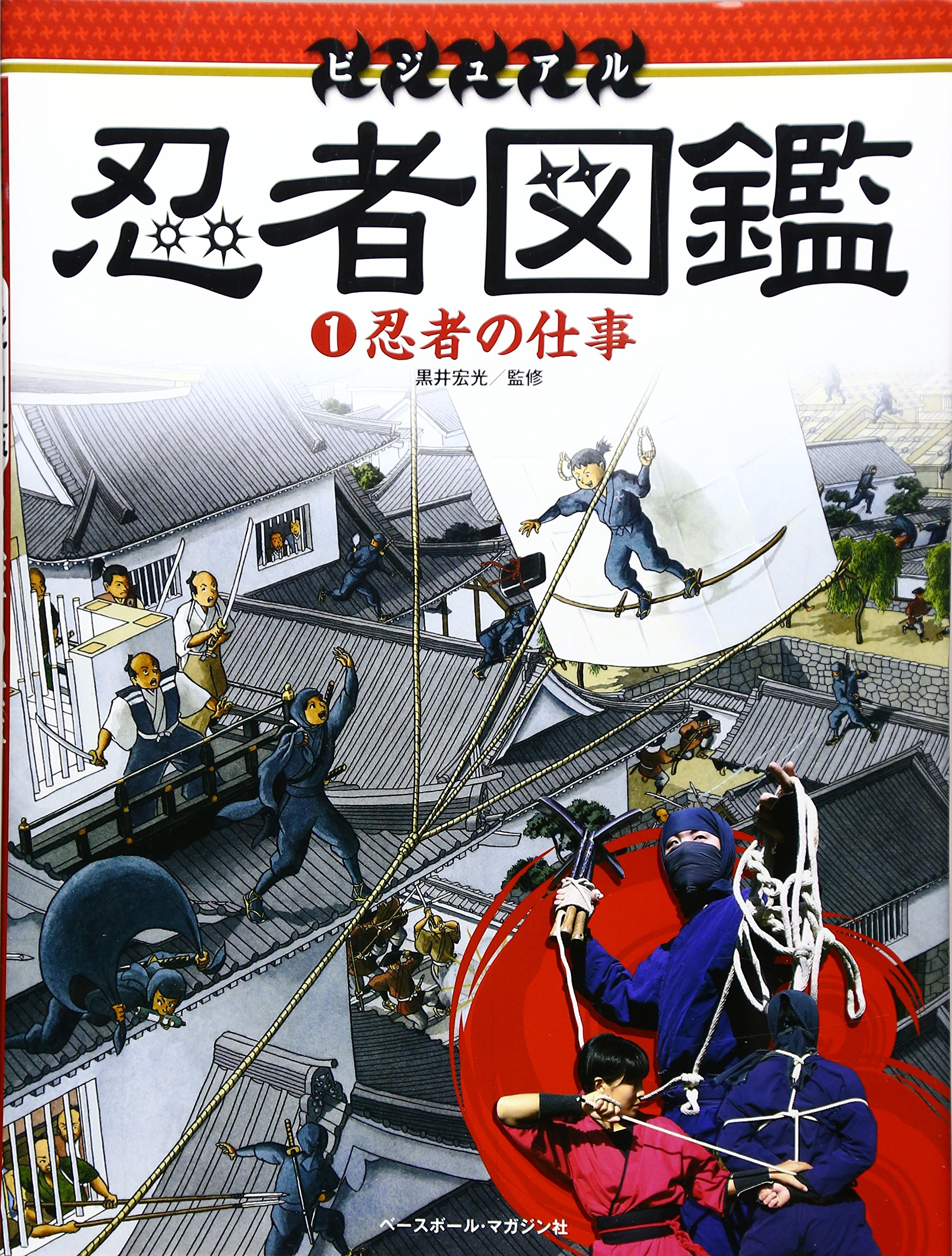 Visual Book Ninja (1) Work of Ninja: 9784583103891: Amazon ...