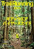 別冊PEAKS Trail Running magazine 2019[雑誌] エイムック