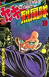 ヤンキー烈風隊(10) (月刊少年マガジンコミックス)