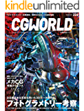CGWORLD (シージーワールド) 2017年 03月号 [雑誌]