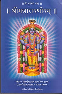 Amazon in: Buy Sri Narayaneeyam - Thamizh Moolam Book Online