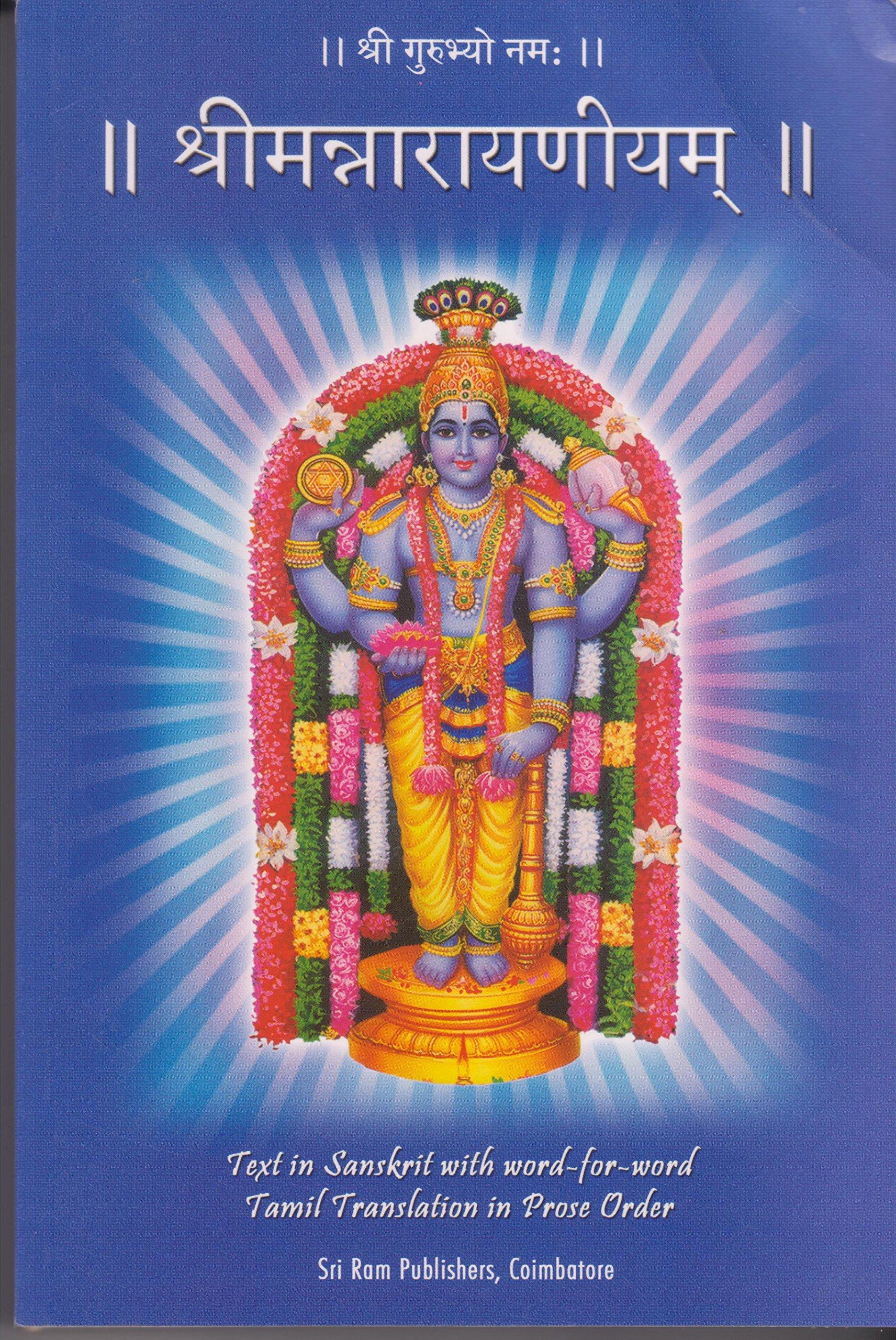 Narayaneeyam Tamil Pdf