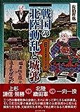 戦国の北陸動乱と城郭 (図説 日本の城郭シリーズ 5)