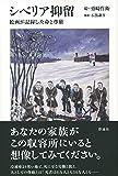 シベリア抑留 絵画が記録した命と尊厳