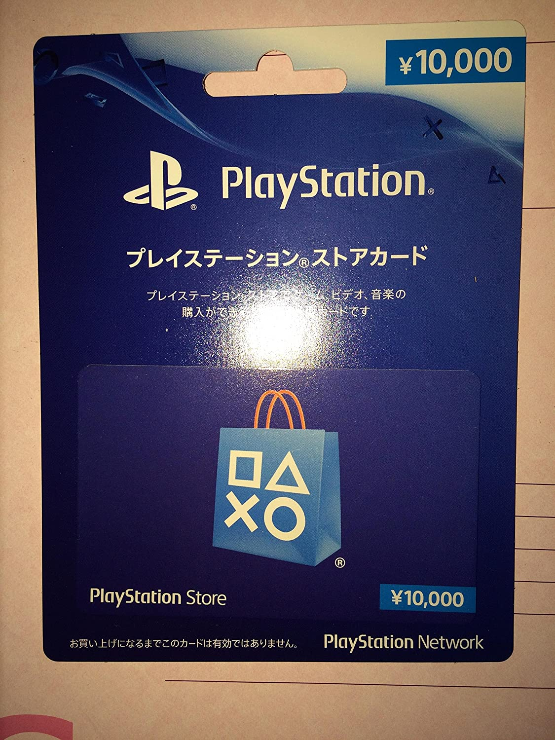 PlayStation Network Card / Ticket (10000 YEN / for Japanese ...