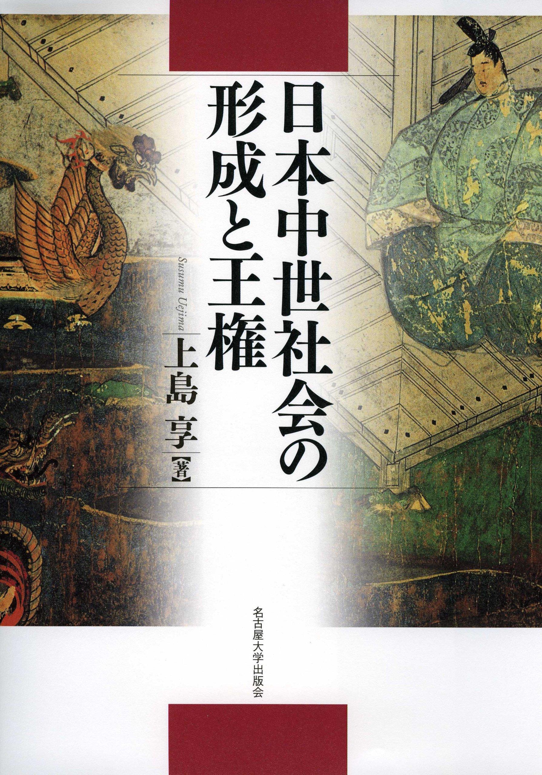 日本中世社会の形成と王権 | 上...