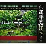 京都坪庭拝見 (SUIKO BOOKS 145)
